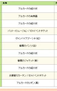 ecokuji_1gatsu_02