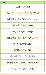 ecokuji_1gatsu_03