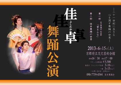 2013年佳卓舞踊公演チラシ京都しょう