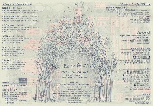 2012-10-20_四ッ角オモテ