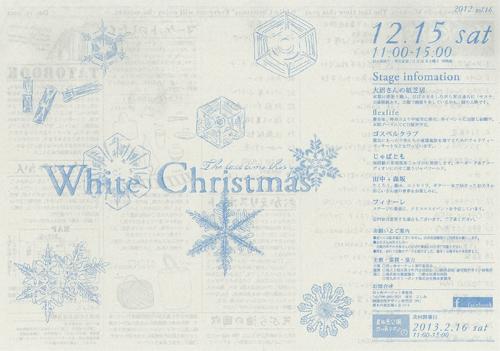 2012.12.15_オモテ