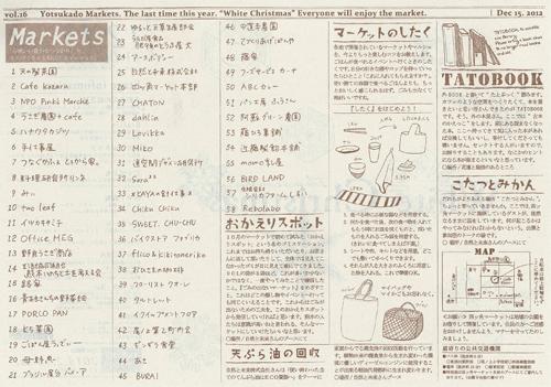 2012.12.15_ウラ