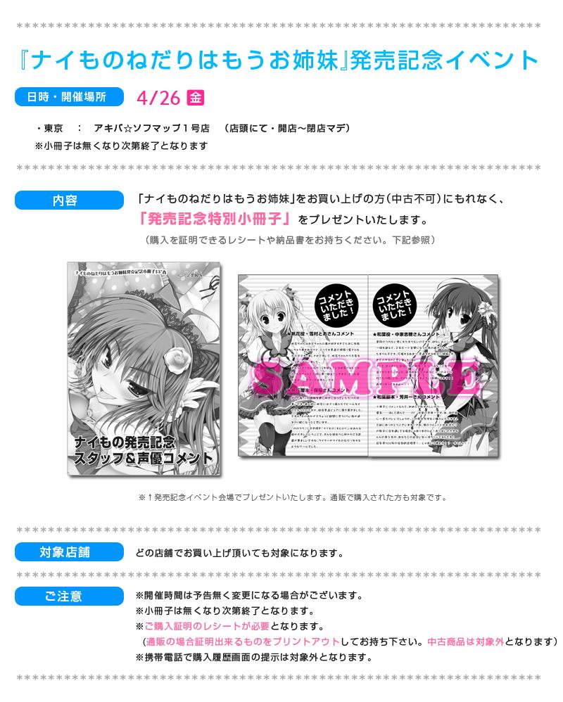 20130426_naimono_kinen.jpg