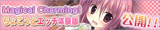 magicha_trial_h.jpg