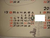 カレンダー書き込み