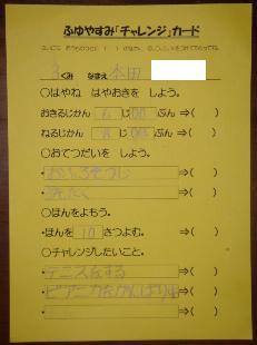 ふゆやすみ「チャレンジ」カード