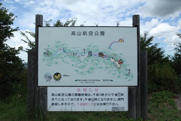 高山航空公園01