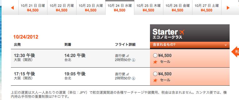 スクリーンショット 2012-09-21 2.24.54