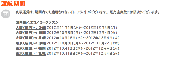 スクリーンショット 2012-09-25 1.31.27