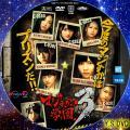 マジすか学園3 (TV版・凡用・DVD)