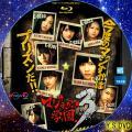 マジすか学園3 (TV版・凡用・BD)