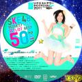 SKE48リクエストアワー セットリスト ベスト50 2011・DISC・1