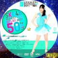 SKE48リクエストアワー セットリスト ベスト50 2011・DISC・2