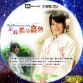 横山由依(AKB48)がはんなり巡る 京都 美の音色(DVD2)