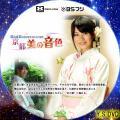 横山由依(AKB48)がはんなり巡る 京都 美の音色(BD2)