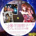 前田敦子 卒業公演 DVD版