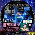 前田敦子 涙の卒業宣言! in さいたまスーパーアリーナ 1day.disc.1