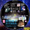 前田敦子 涙の卒業宣言! in さいたまスーパーアリーナ 1day.disc.6