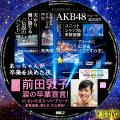 前田敦子 涙の卒業宣言! in さいたまスーパーアリーナ 1day.disc.2