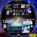 前田敦子 涙の卒業宣言! in さいたまスーパーアリーナ 3day.disc.5