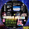 前田敦子 涙の卒業宣言! in さいたまスーパーアリーナ 2day.disc.3