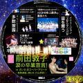 前田敦子 涙の卒業宣言! in さいたまスーパーアリーナ 2day.disc.4