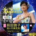 前田敦子 涙の卒業宣言! in さいたまスーパーアリーナ disc.7