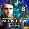ニキータ シーズン2 vol.8
