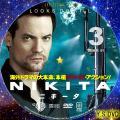 ニキータ シーズン2 vol.3