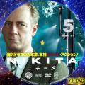 ニキータ シーズン2 vol.5