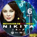 ニキータ シーズン2 vol.6