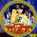 好好!キョンシーガール ver.2 DVD版