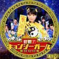 好好!キョンシーガール ver.2 BD版