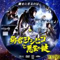 勇者ヨシヒコと悪霊の鍵 (TV版・凡用・DVD)