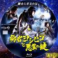 勇者ヨシヒコと悪霊の鍵 (TV版・凡用・BD)