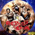 勇者ヨシヒコと魔王の城(TV版・凡用・BD)