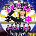 ネ神テレビ シーズン7 1st