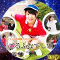 ごるふなでしこ ver.2 (DVD版)