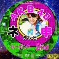 ネ神テレビ シーズン7 2nd