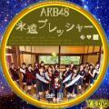 永遠プレッシャー (DVD凡用4)