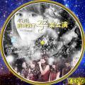 AKB48 前田敦子 卒業公演 DVD版 ver.2