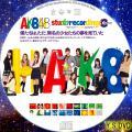 AKB48 studio recordings コレクション