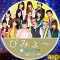 びみょ~(DVD)