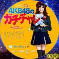 AKB48のガチチャレ(DVD)