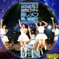研究生コンサート 推しメン早い者勝ち (dvd・2)