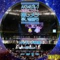 研究生コンサート 推しメン早い者勝ち (dvd・3)