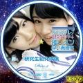 研究生コンサート 推しメン早い者勝ち (dvd・4)