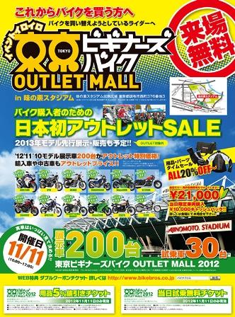 東京ビギナーズバイクOUTLETMALL