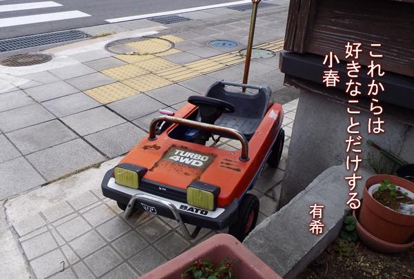 car grt c