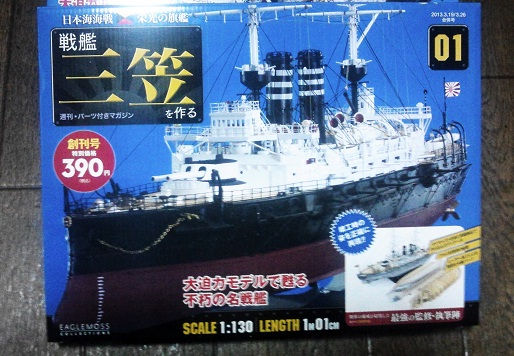 戦艦三笠を作る